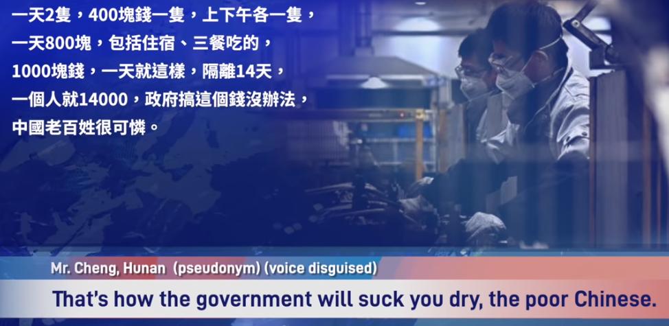 Chinese fleecing people who need quarantine